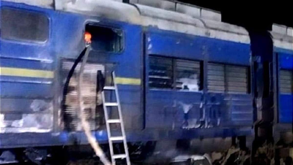 Пожежа в потязі Інтерсіті Київ - Херсон: що відбулося