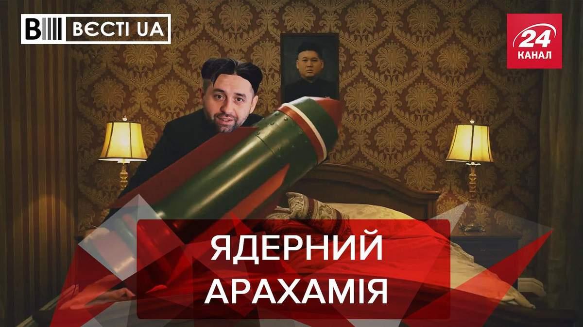 Вєсті UA: Давид Арахамія потрапив у ядерний скандал
