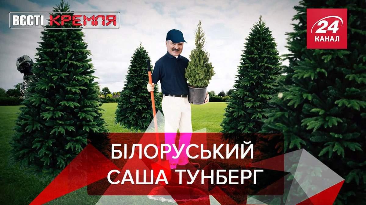 Вести Кремля: Лукашенко хочет возглавить европейскую партию зеленых