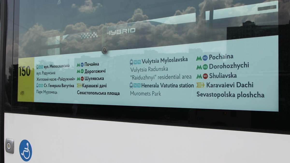 В Киеве показали новые автобусы, которые будут курсировать по городу