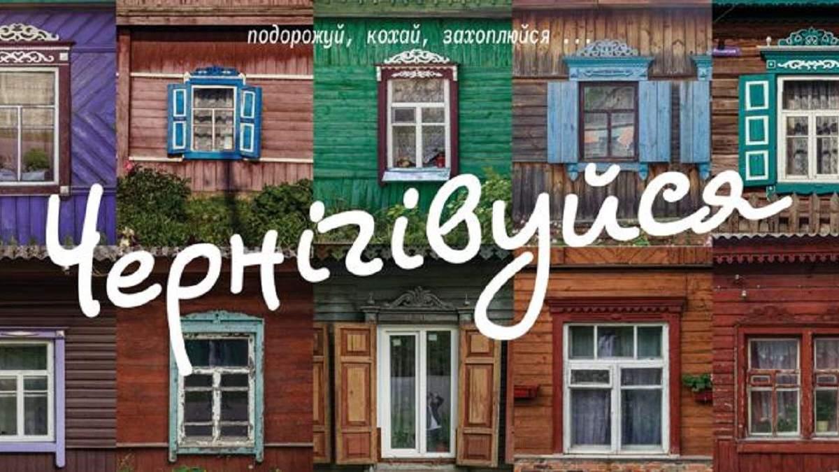"Проект ""Чернігівуйся"" охватил за первый месяц более 1 миллиона украинцев"