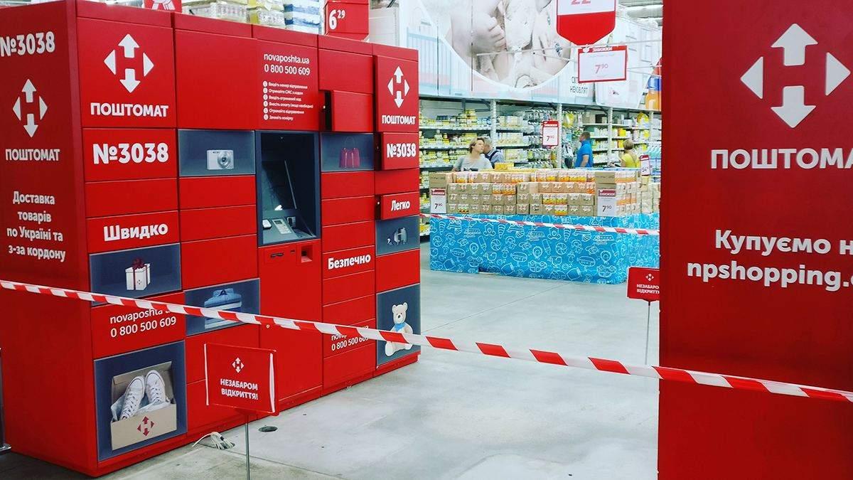 Новые правила безопасности Новой почты после взрыва почтоматов