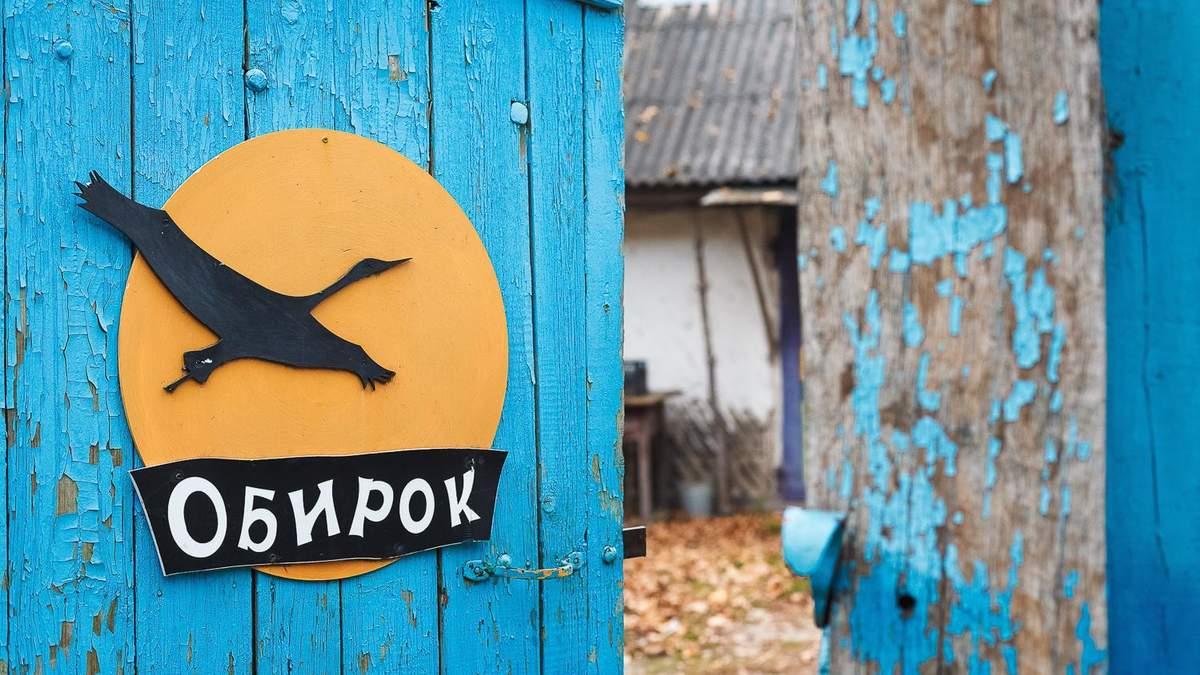 Хутор Обирок создали волонтеры в Черниговской области