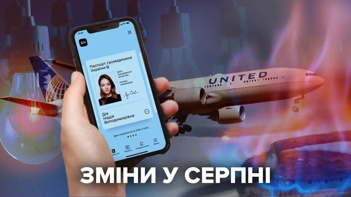Що чекає у серпні 2021 в Україні: всі важливі зміни та події