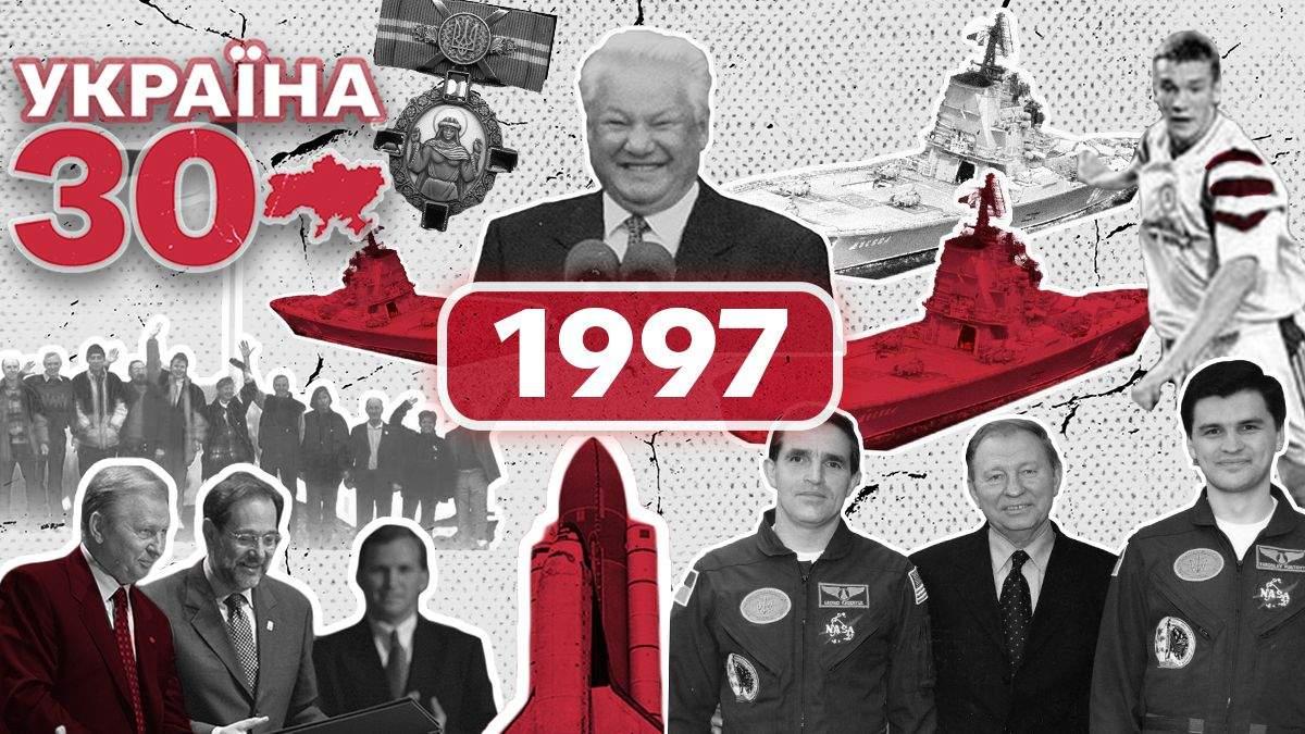 Якими подіями запам'ятався 1997 рік в Україні