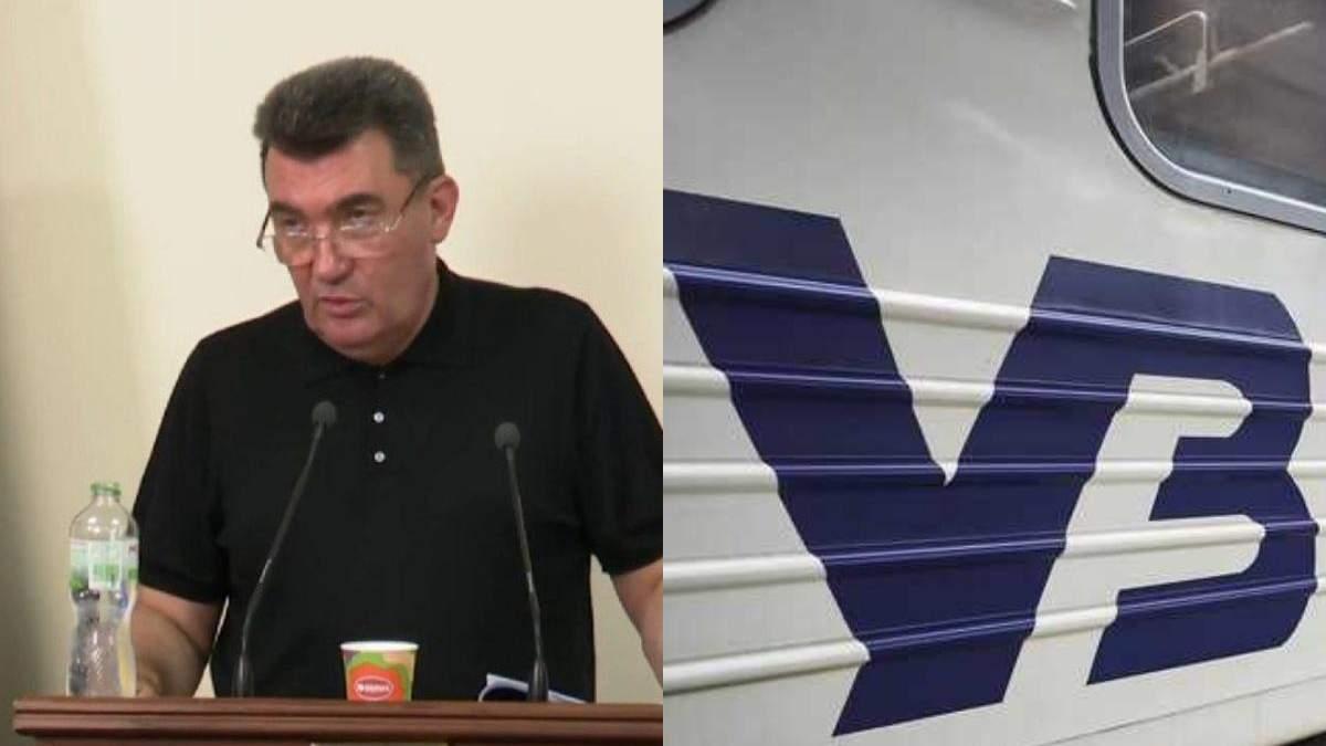 РНБО доручила перевірити діяльність Укрзалізниці