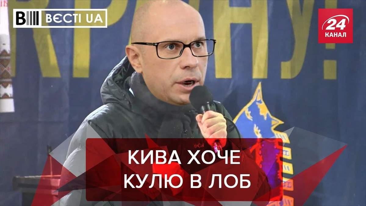 Вєсті UA: Кива шкодує, що його не переїхав БТР