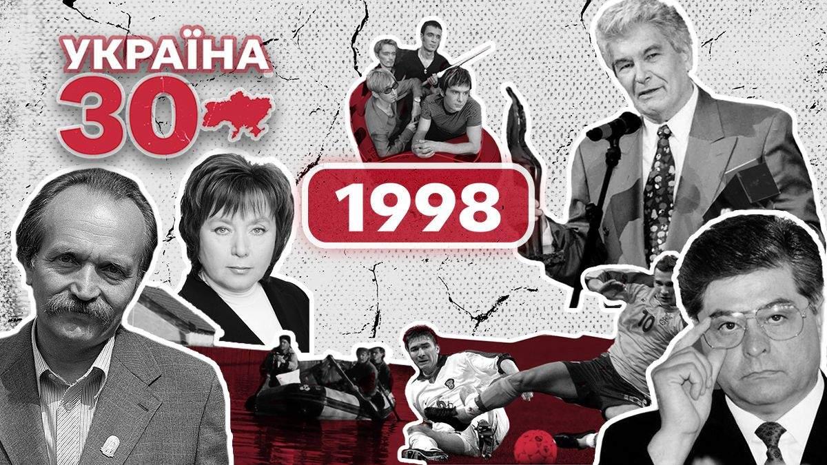 Баталії в парламенті і страйки шахтарів: Україну сколихнув 1998 рік