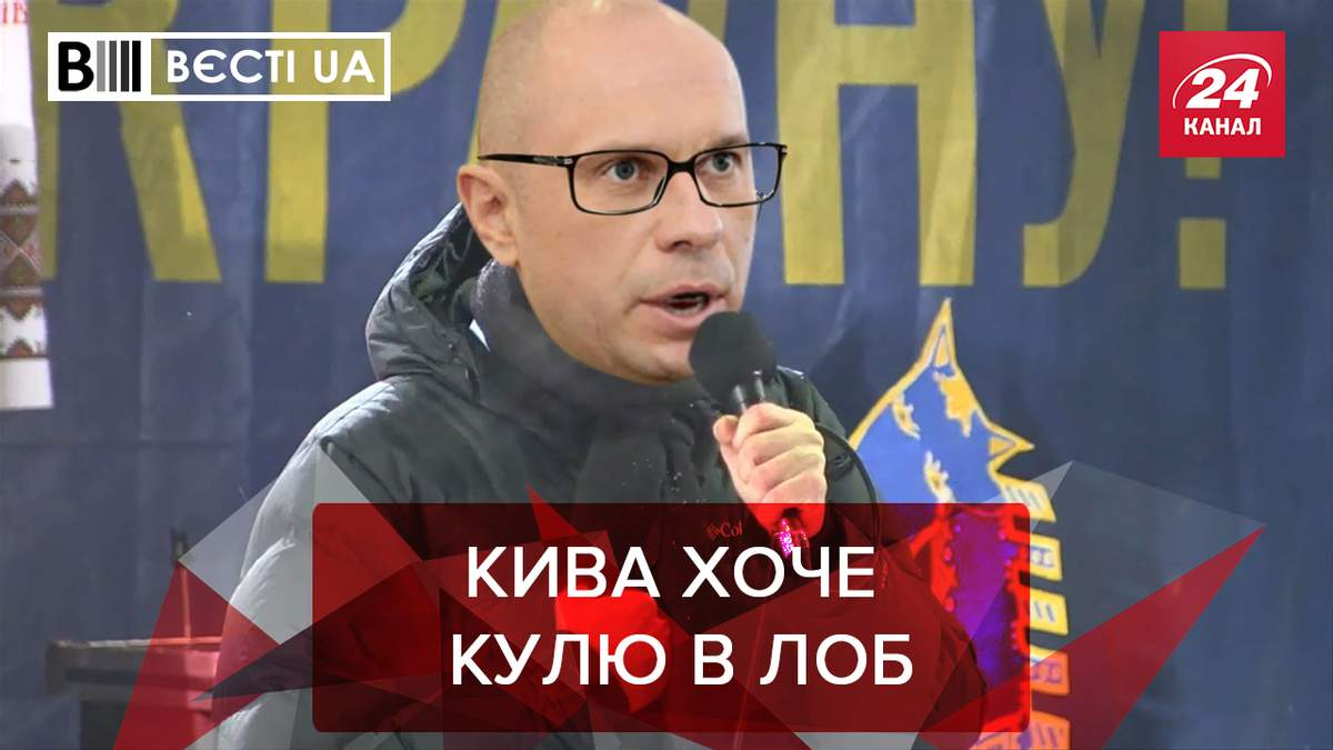 Вести UA: Кива жалеет, что его не переехал БТР