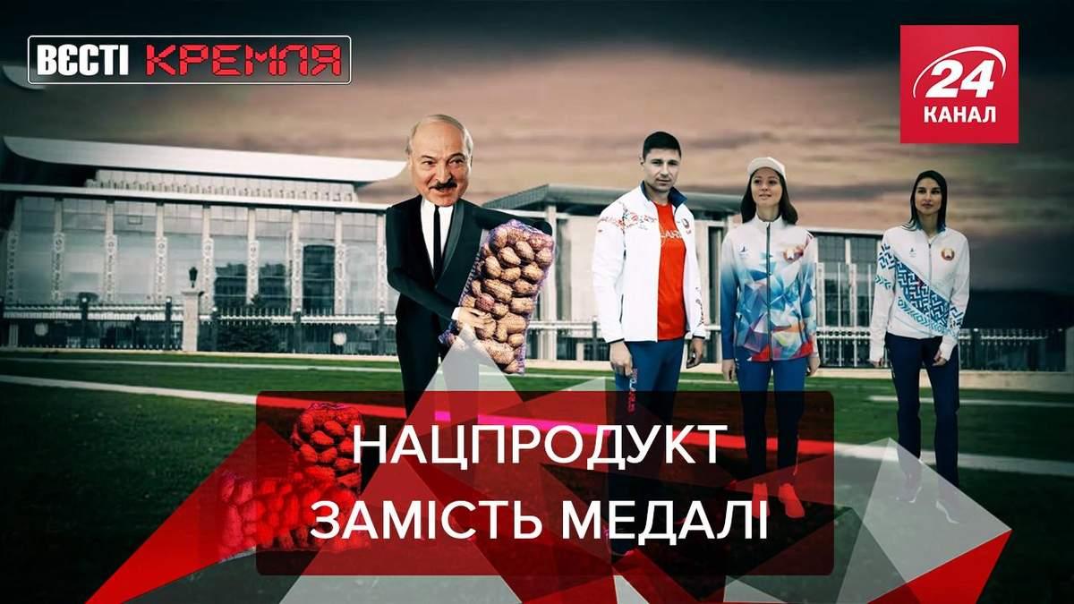 Вєсті Кремля: Лукашенко нагодував олімпійців, але це не допомогло