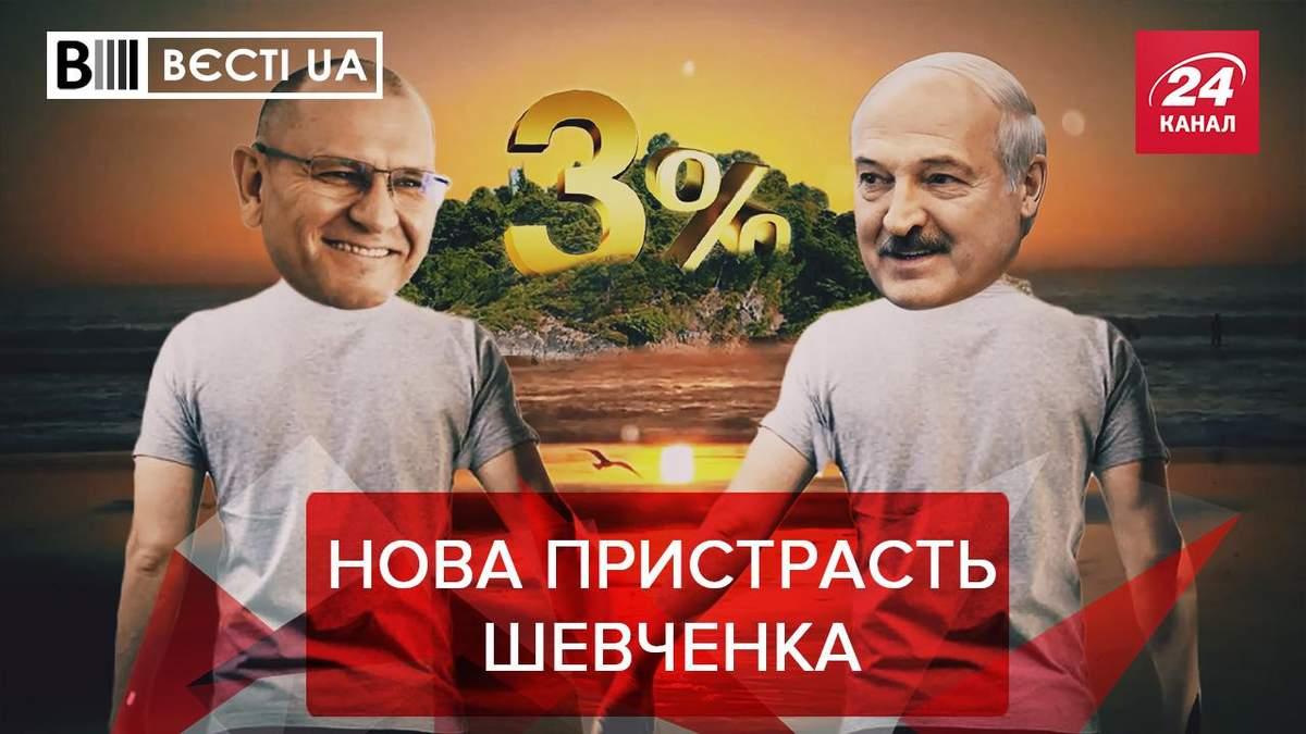 Вєсті UA Жир: В ексслуги Шевченка з'явилась нова пристрасть
