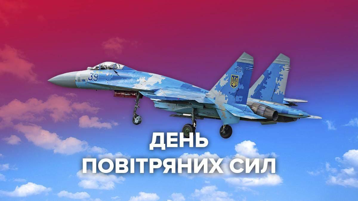 День повітряних сил України 2021