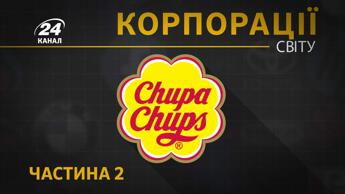 Почему конфеты Chupa Chups стали революционными