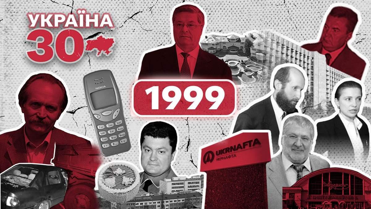 Кучма виграв вибори, загибель Чорновола та ув'язнення прем'єра у США