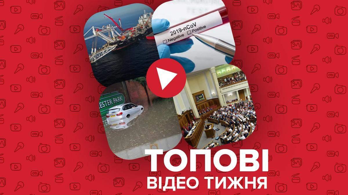 Ризики запуску Північного потоку-2, штам Дельта в Україні – відео тижня