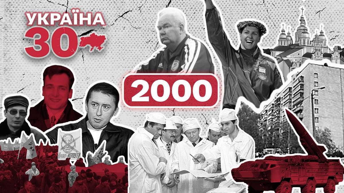 Якими подіями для України запам'ятався 2000 рік