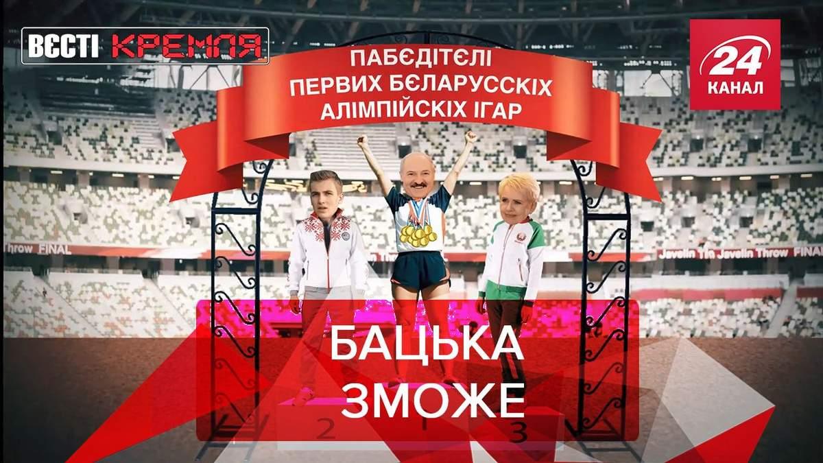 Вєсті Кремля: Лукашенко може й сам здобути олімпійські медалі