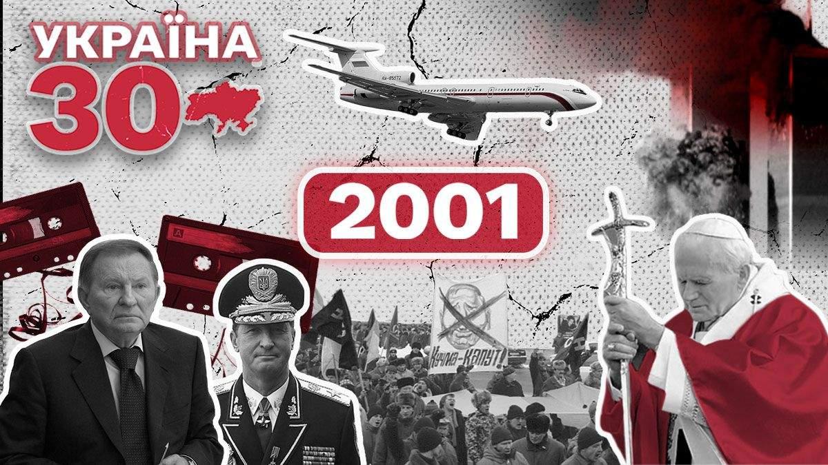 Період небувалих скандалів: чим 2001 рік запам'ятався світу