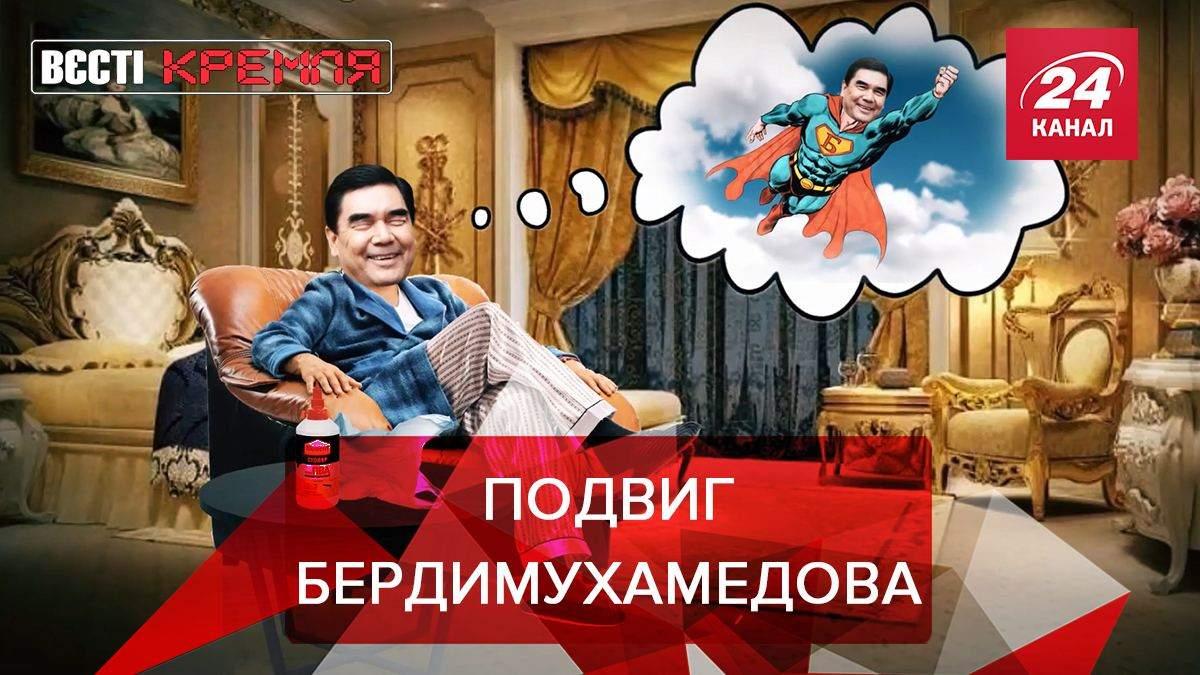 Вести Кремля: Бердымухамедов совершил нечто чрезвычайное