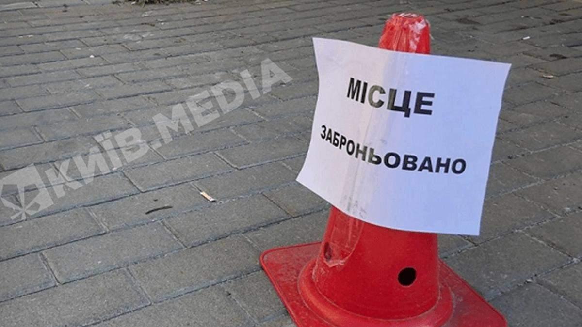 В Киеве кто-то забронировал место на тротуаре для своего авто