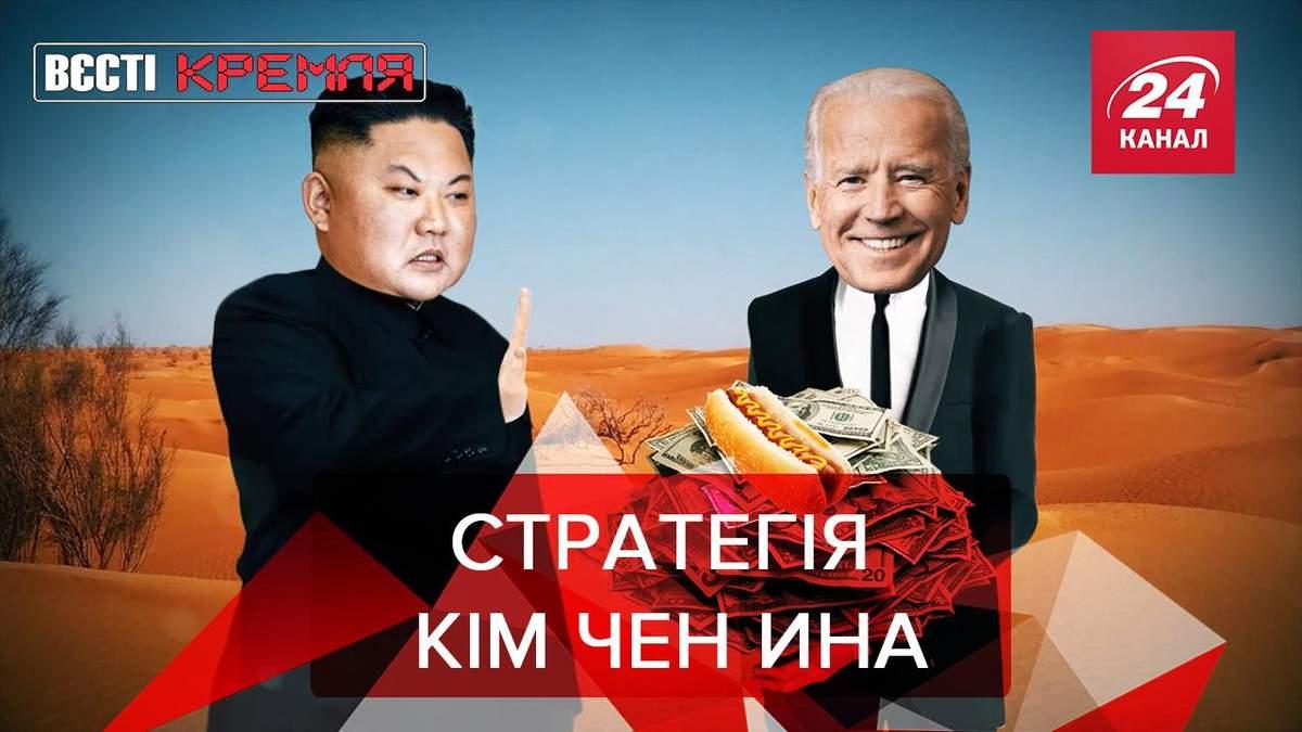 Вєсті Кремля: У КНДР через взялися за рис, що запасли на випадок війни