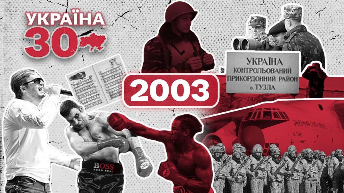 Какими событиями запомнился 2003 в Украине и мире