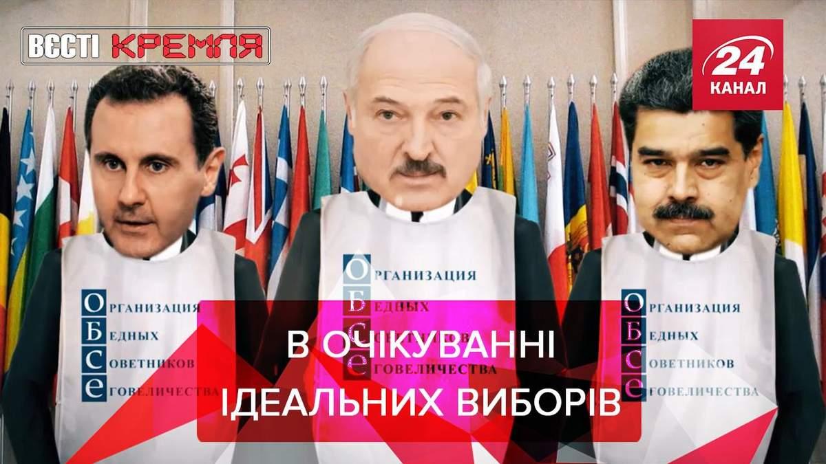Вести Кремля: Россия в ожидании идеальные выборы без ОБСЕ