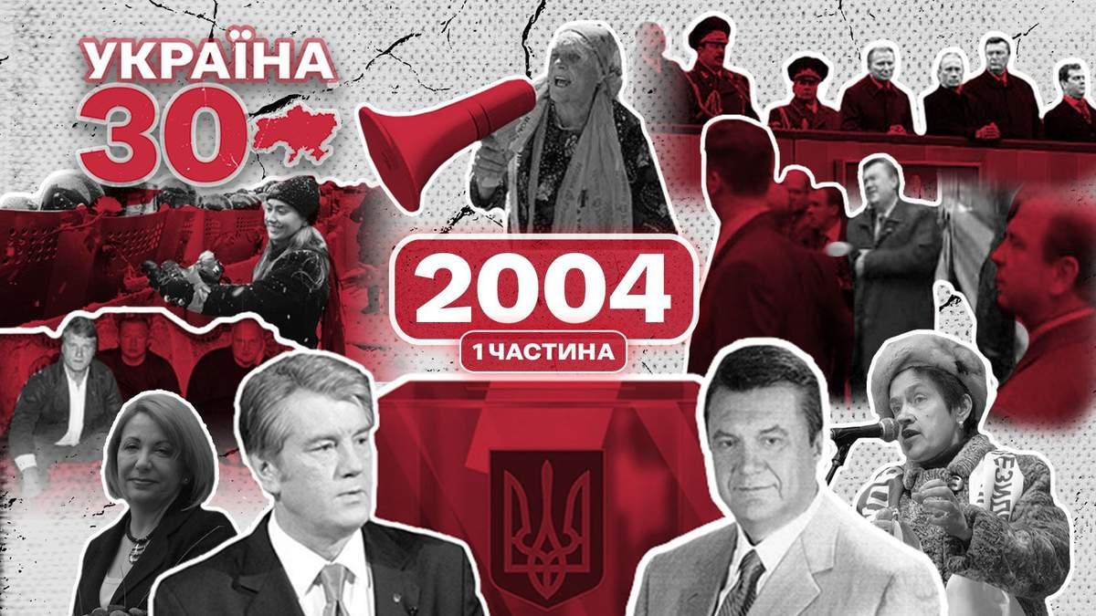Знакові події 2004 року: що запам'яталося українцям