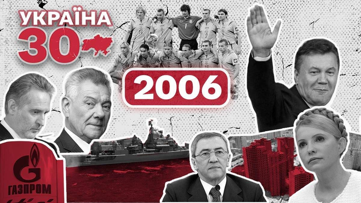 Чем в Украине запомнился 2006 год