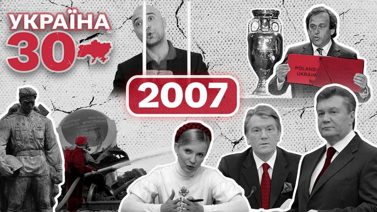 Україна 30 2007: підготовка до Євро-2012, кібератака в Естонії