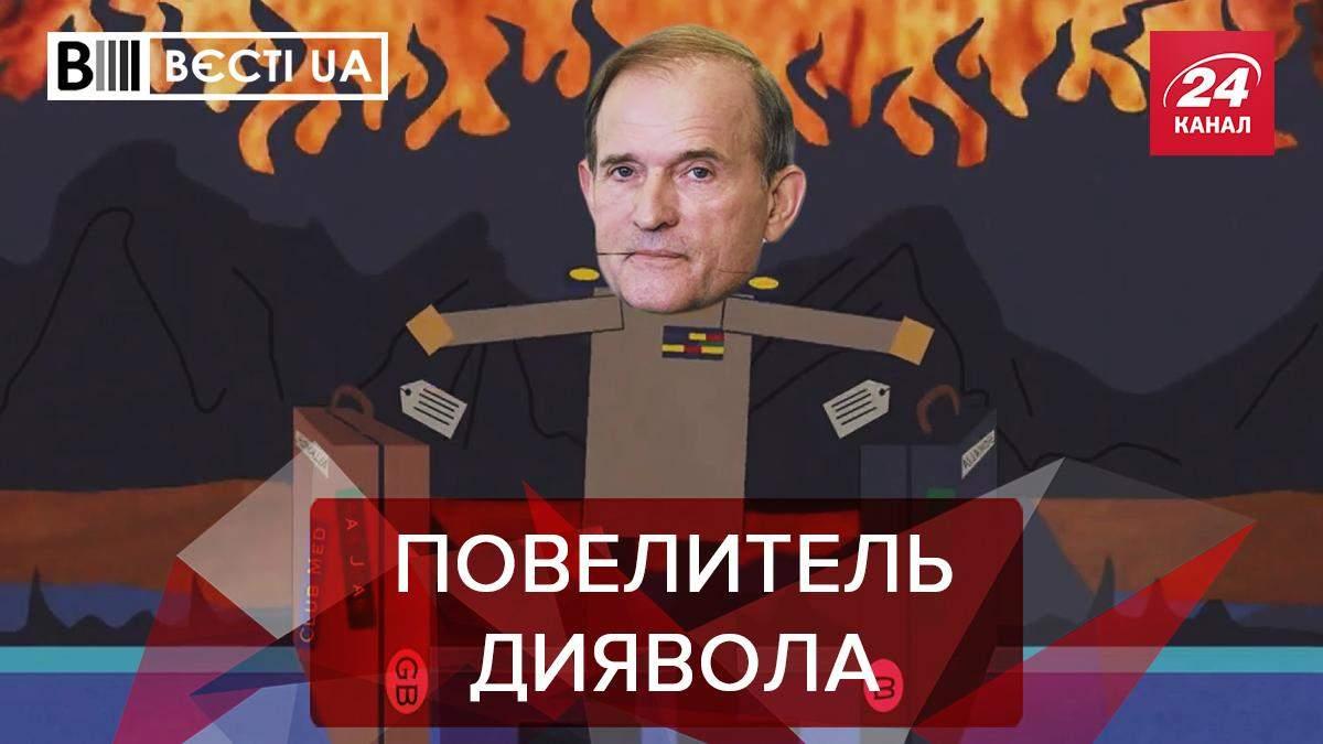 Вести UA: Медведчука очень странно поздравили с днем рождения