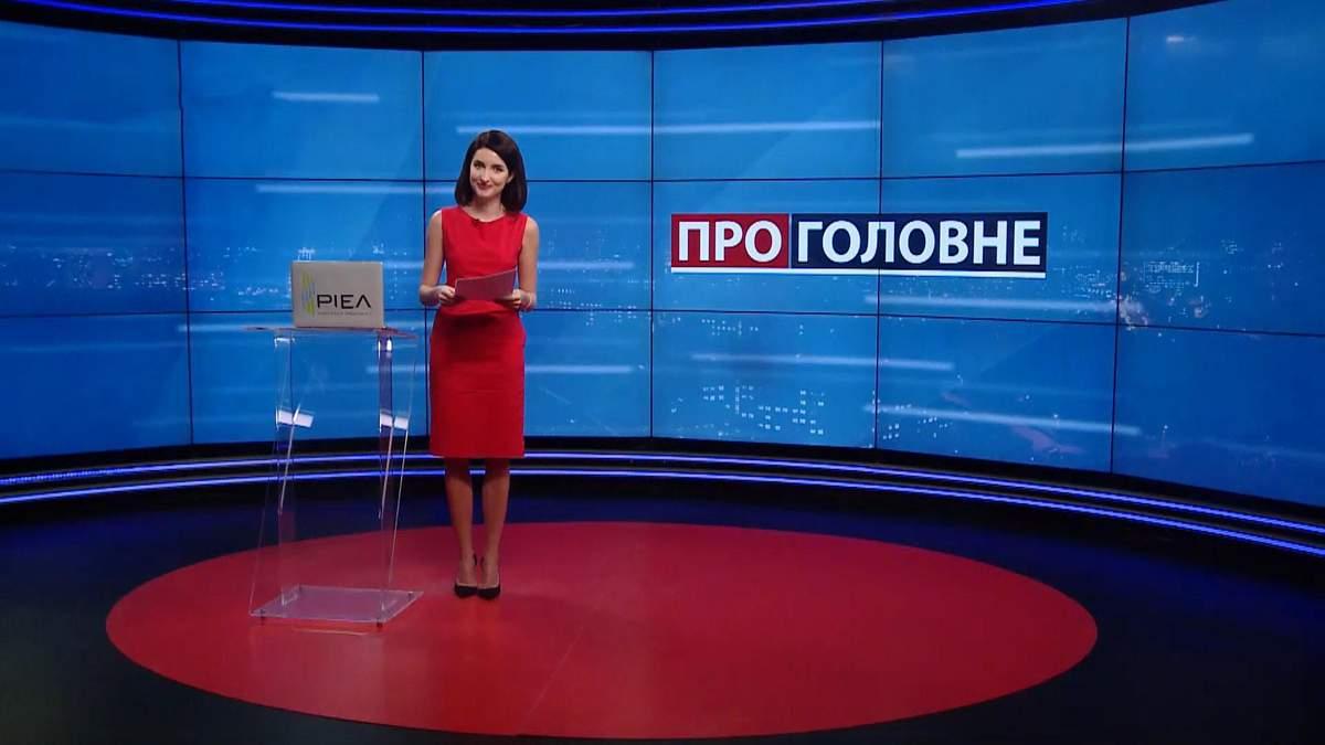 О главном: САП почти год без руководителя. Выборы без выбора в России