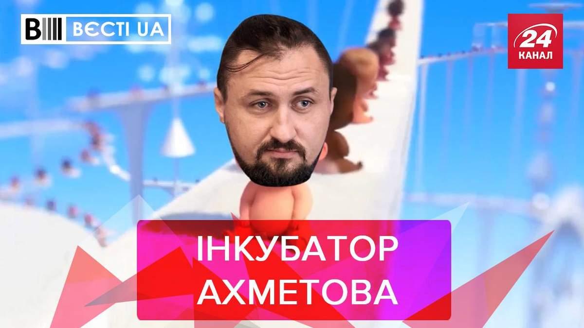 Вєсті UA: Ахметов захоплює Укрзалізницю