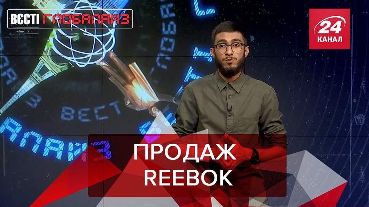 Вєсті Глобалайз: Adidas завершує епоху Reebok, зокрема через колаборації - 24 Канал