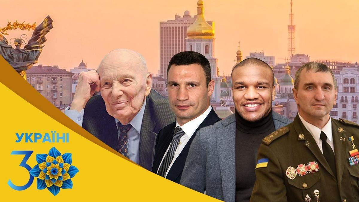 Перелік найвідоміших киян, що прославляли Україну за роки Незалежності