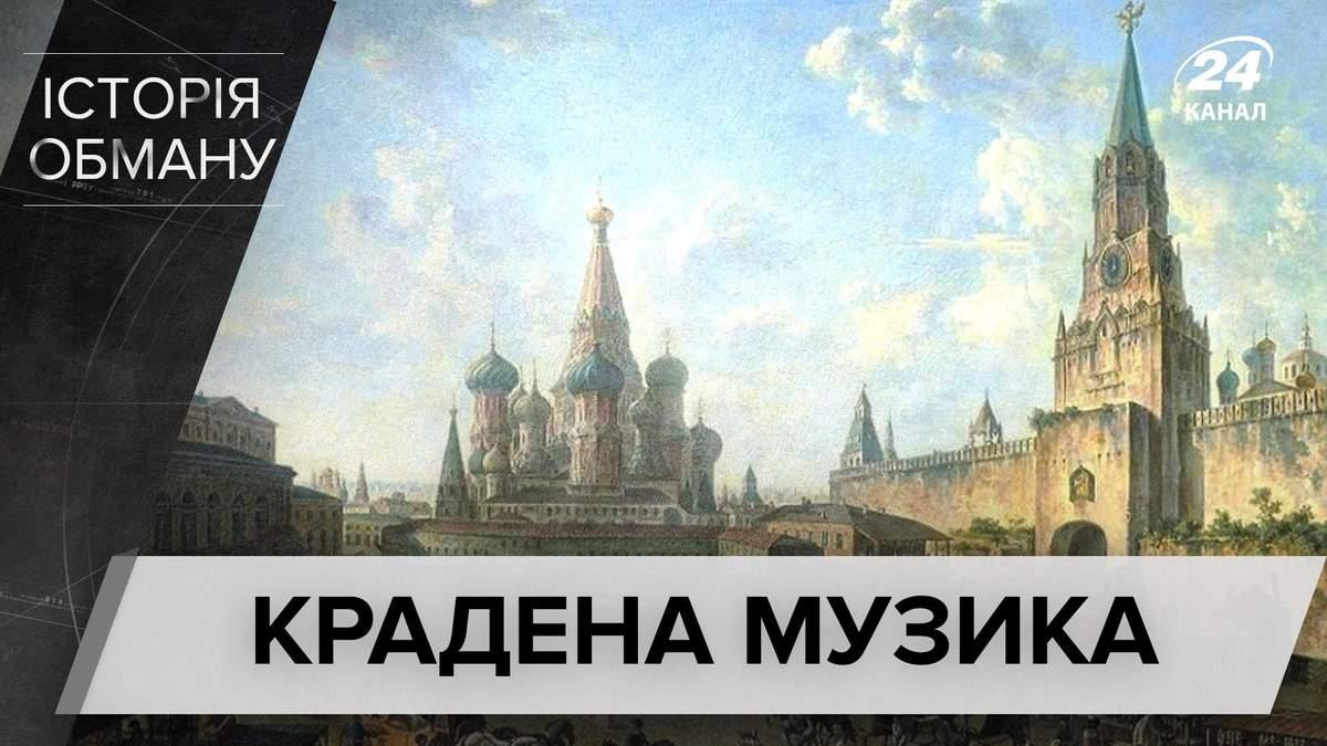 Духовное рейдерство: как россияне воровали украинскую музыку и композиторов