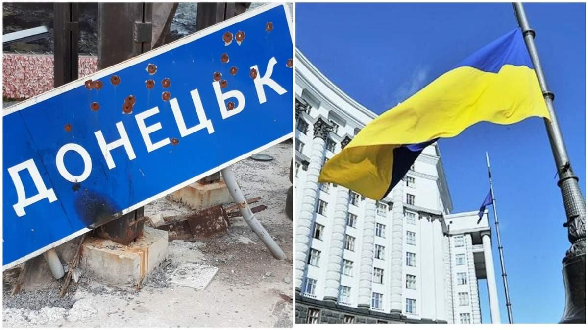 Страхование от военных рисков и рынок труда: правительство утвердило стратегию развития Донбасса