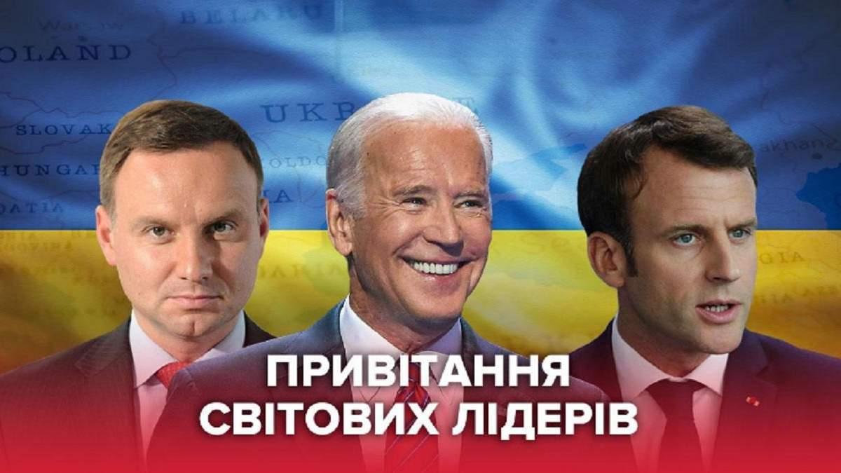 Нет силы, которая могла бы покорить вас: мировые лидеры поздравили Украину с Днем Независимости