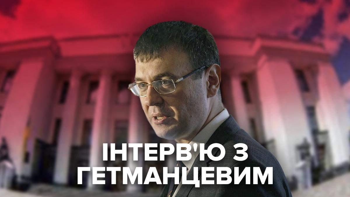 Статус олігарха – не злочин, – інтерв'ю Данила Гетманцева про грандіозні плани Верховної Ради - 24 Канал
