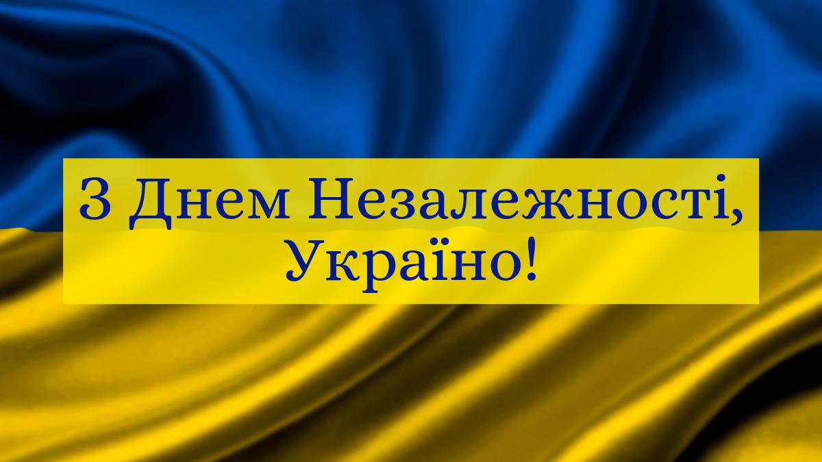 Привітання з Днем Незалежності України 2021 листівки