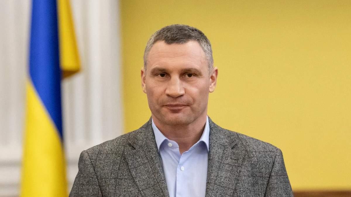 Кличко каже, що його запрошували на засідання РНБО - Київ