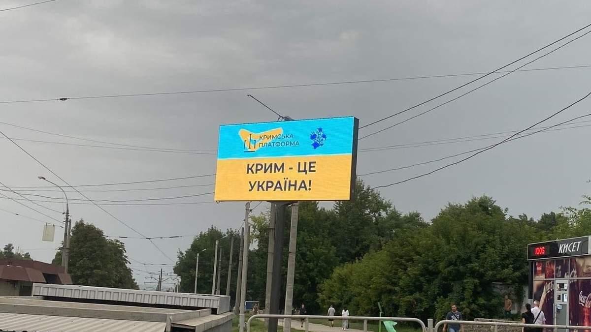 До Кримської платформи розклеїли листівки в Харкові
