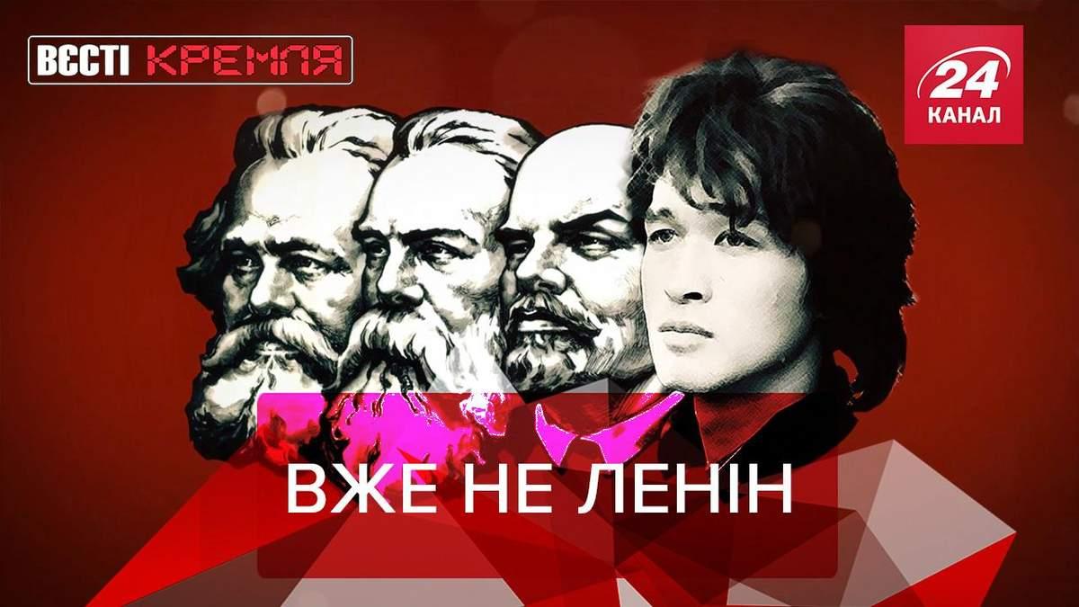 """Вєсті Кремля. Слівкі: Комуністи в Росії знайшли нового """"живого"""" - Новини Росія - 24 Канал"""