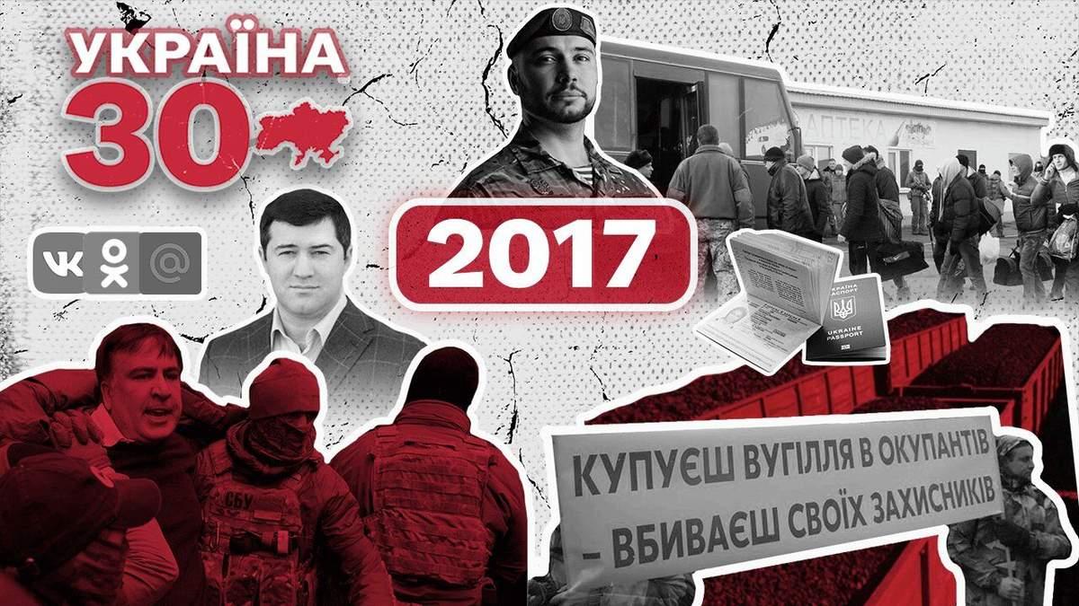 Безвиз с ЕС, запрет ВКонтакте, Евровидение в Киеве: 2017 год принес много изменений для Украины