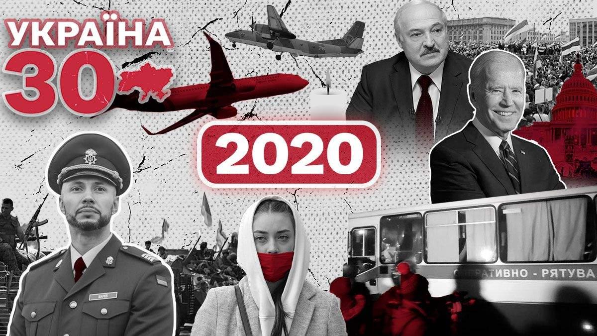 COVID-19 не шкодував нікого: Україна у 2020 році пережила багато втрат – були й перемоги - новини Білорусь - 24 Канал