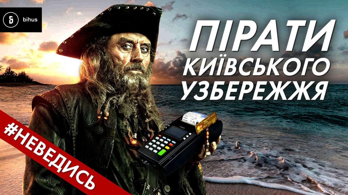 Захоплені узбережжя Київщини: хто ігнорує закон щодо доступу до водойм - Новини Київ - 24 Канал