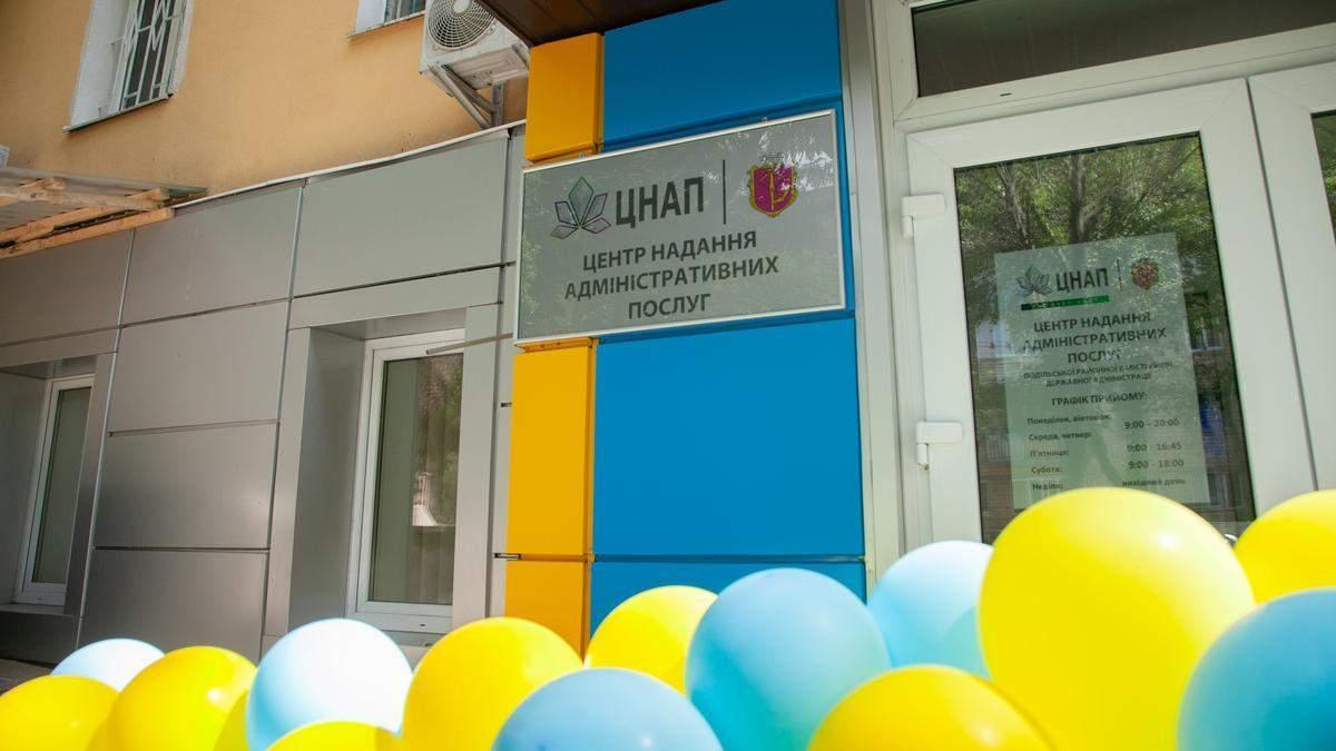 Всі ЦНАПи Києва почали приймати паспорти у Дії - Київ