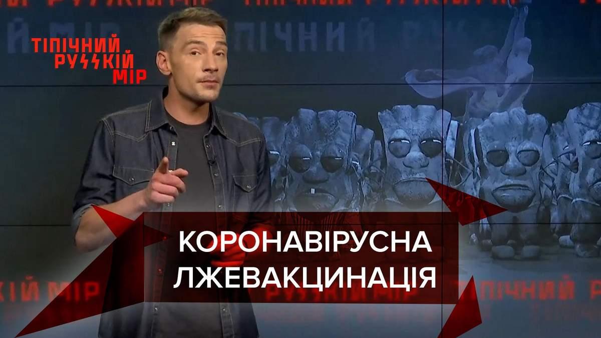 Типичный русский мир: Медики подделывали каждый 6 сертификат о вакцинации россиян