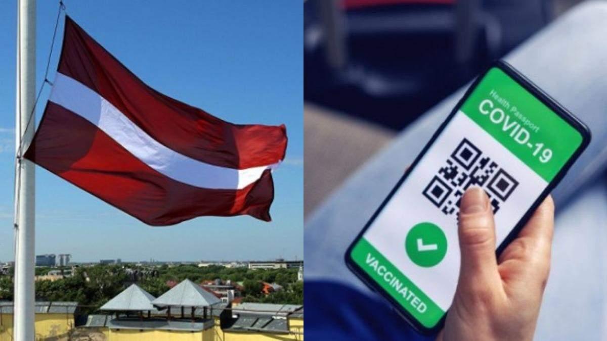 Латвія визнала українські COVID-сертифікати - 24 Канал