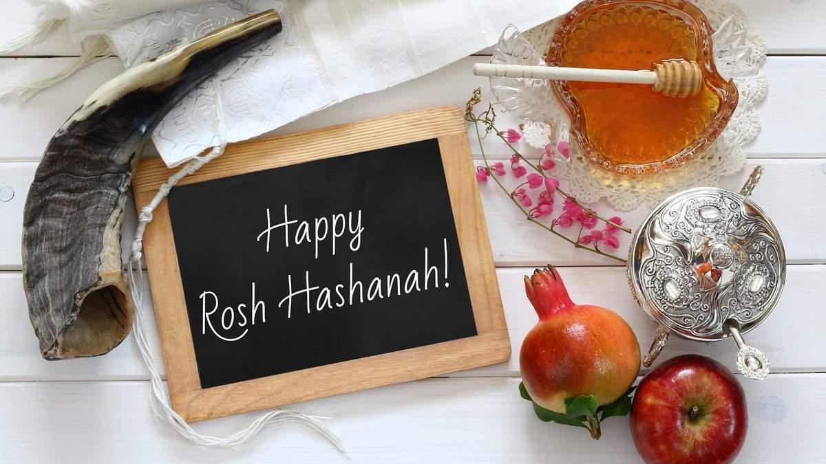 Рош га-Шана 2021 картинки привітання з єврейським Новим роком